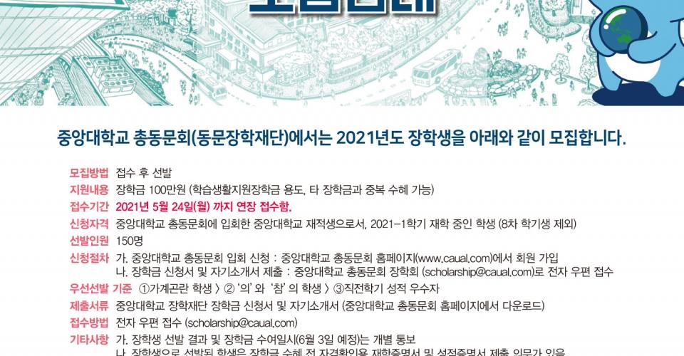 2021년 장학생 모집(중앙대학교 동문장학재단)